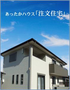 河端建設の注文住宅