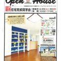 Open House 建売住宅