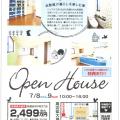 Open House 第2弾