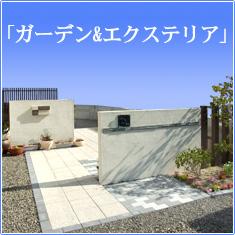ガーデンとエクステリア