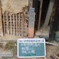 木造住宅の耐震改修